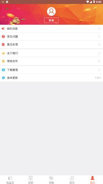 爱钱金贷款app官方手机版下载图1: