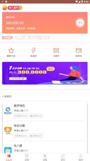 爱钱金贷款app官方手机版下载图片1