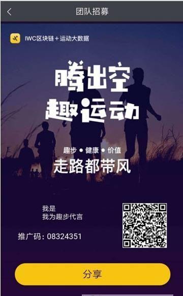 趣步2019最新版2.0必赢亚洲56.net手机版app下载图2:
