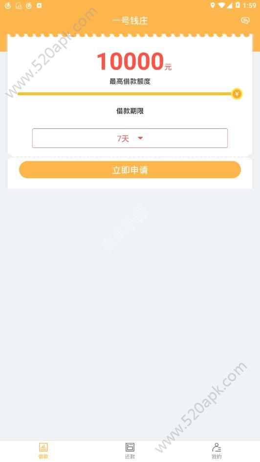 一号钱庄贷款app下载手机版  v1.0.2图1