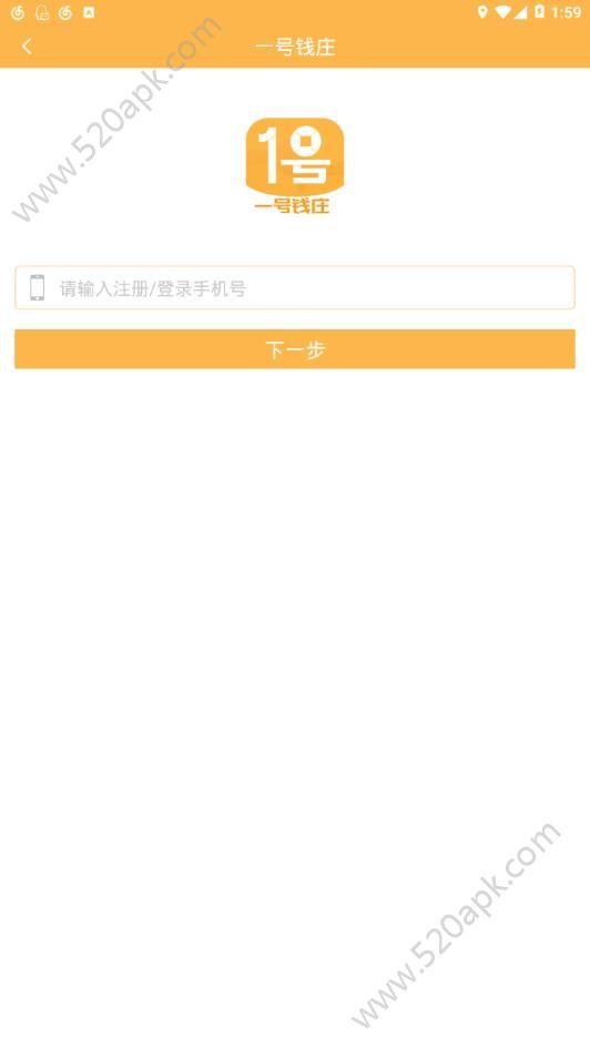 一号钱庄贷款app下载手机版  v1.0.2图2