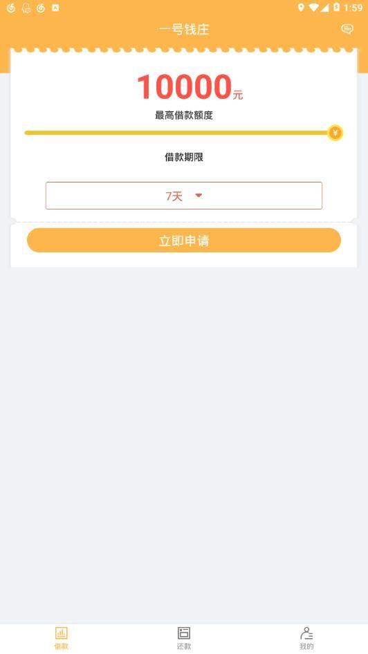 一号钱庄贷款app下载手机版图片1