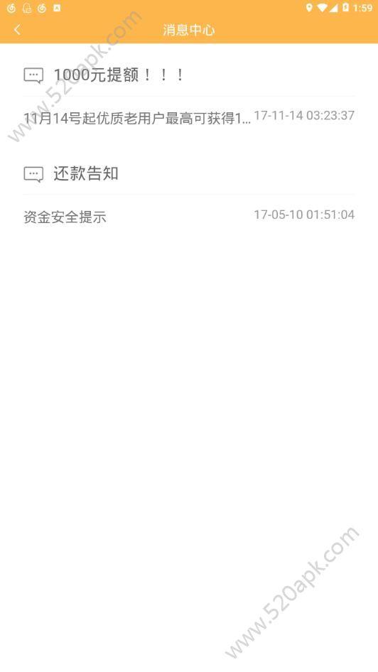 一号钱庄贷款app下载手机版图3: