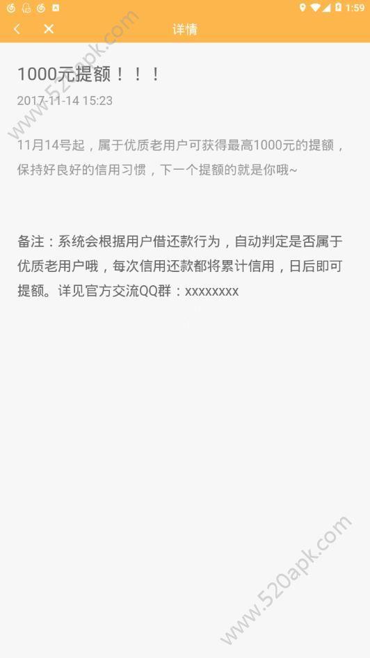 一号钱庄贷款app下载手机版图4: