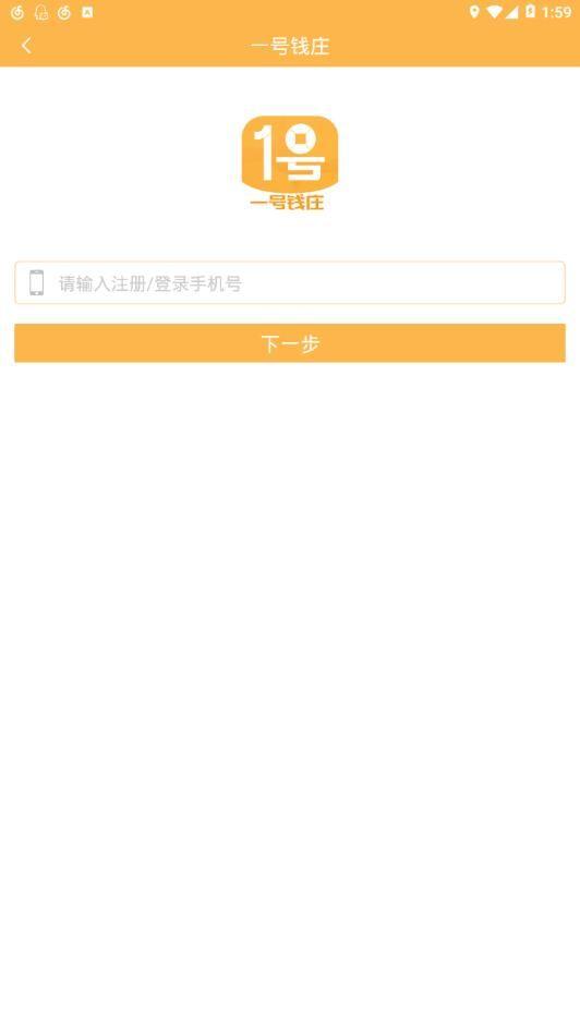 一号钱庄贷款app下载手机版图片3