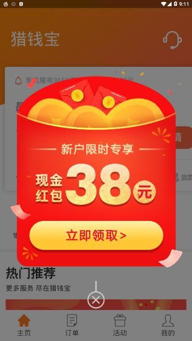 猎钱宝贷款官方app手机版下载图片3