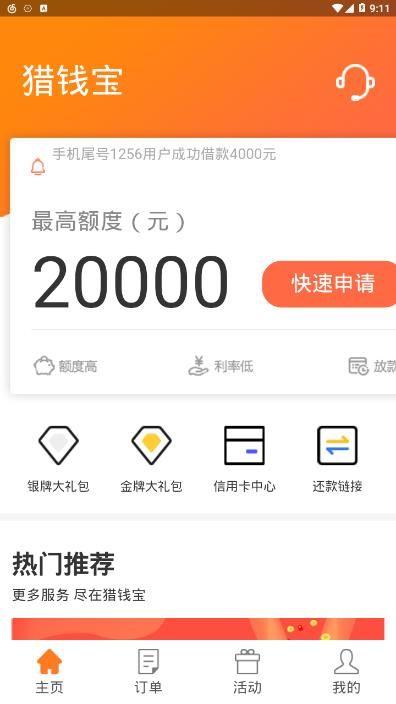猎钱宝贷款官方app手机版下载图3: