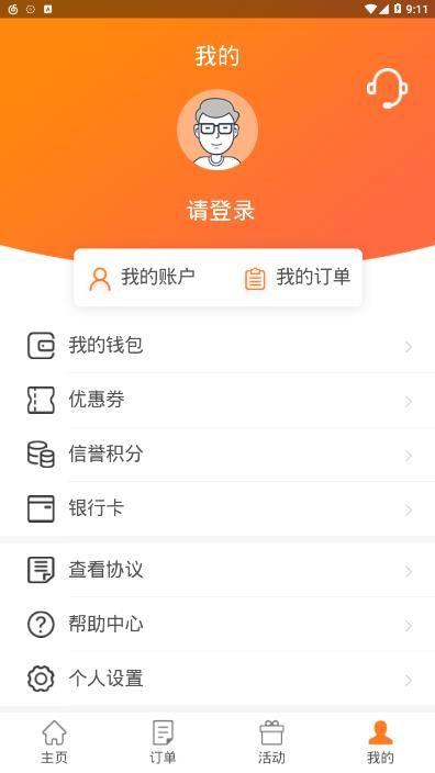 猎钱宝贷款官方app手机版下载图4: