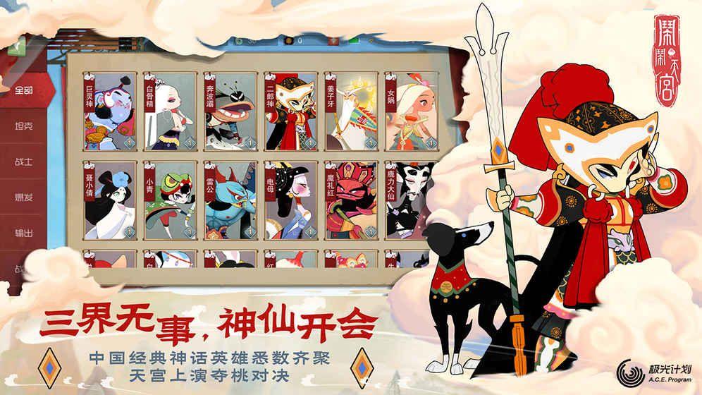 闹闹天宫官方网站正版必赢亚洲56.net图片3