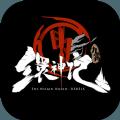 九霄缳神记全剧情解锁内购破解版 V1.0