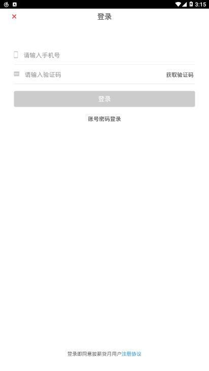 披薪贷月贷款app官方手机版下载图4: