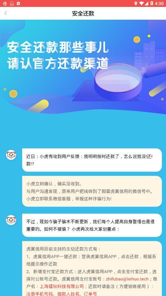 虎翼信用贷款app下载手机版图片1