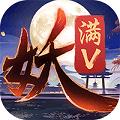 捉妖记百妖行公益服满V版免费下载 v1.0.0