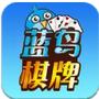 蓝鸟棋牌游戏安卓版下载 v1.0