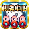 888棋牌中心下载游戏安卓版 v1.0