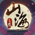 山海之痕斩无限金币内购最新破解版 v1.0