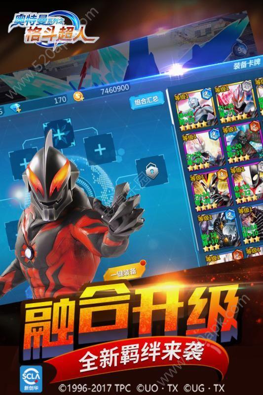 奥特曼格斗超人无敌版人物全解锁内购修改版  v1.0.1图1