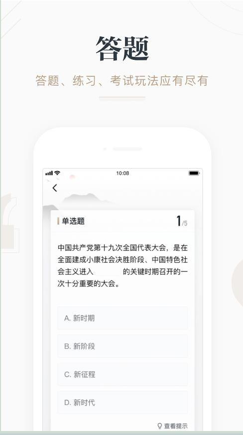 学习强国学习平台注册登录app官网最新版下载图片1