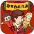 春节自救指南游戏