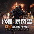 CFHD代号暴风雪官方网站下载正版手游 v1.0