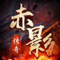 赤影传奇手游官网安卓版 v1.0