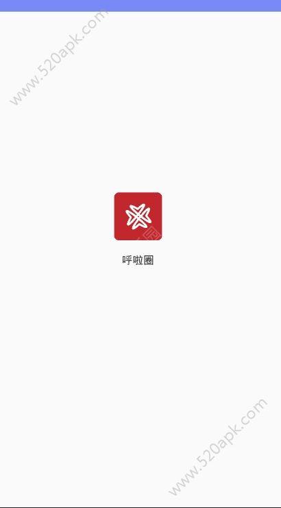 呼啦圈贷款官方app手机版下载  v1.0.21图3