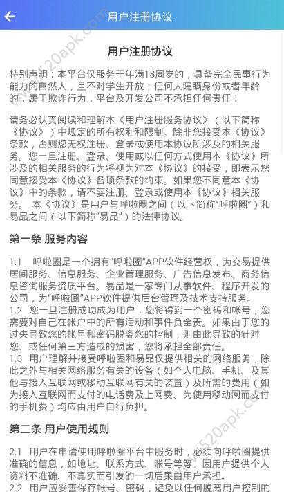 呼啦圈贷款官方app手机版下载  v1.0.21图1