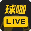 球咖体育官方app手机版下载 v1.0
