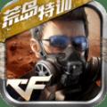 穿越火线枪战王者生化逃亡版本官方最新版本下载安装 v1.0.75.311