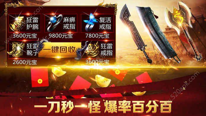腾讯蓝月传奇官方下载正版手游图2: