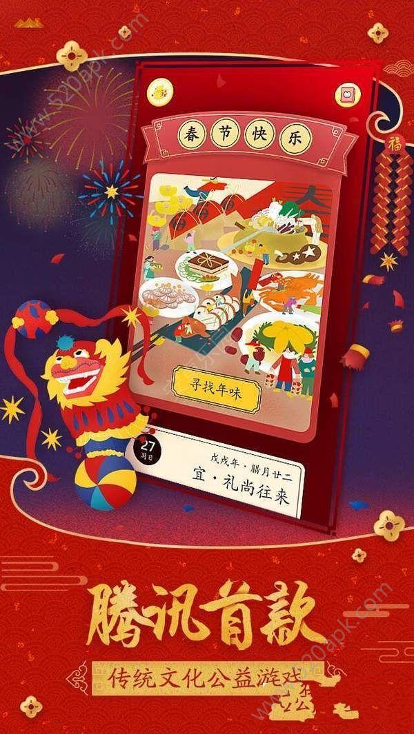 腾讯佳期团圆游戏官方下载图片2