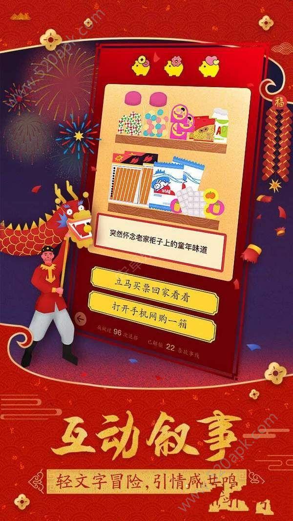 腾讯佳期团圆游戏官方下载图片1
