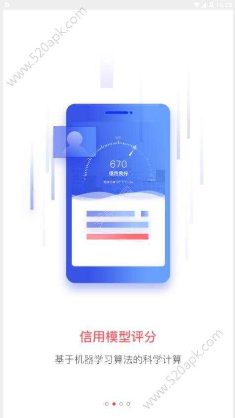 信用有钱贷款app手机版下载图片4