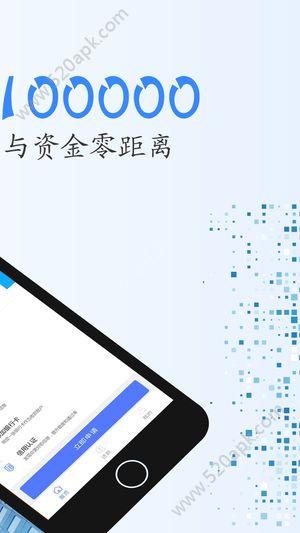 万汇贷款app图1