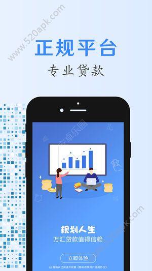 万汇贷款官方app手机版下载图片1