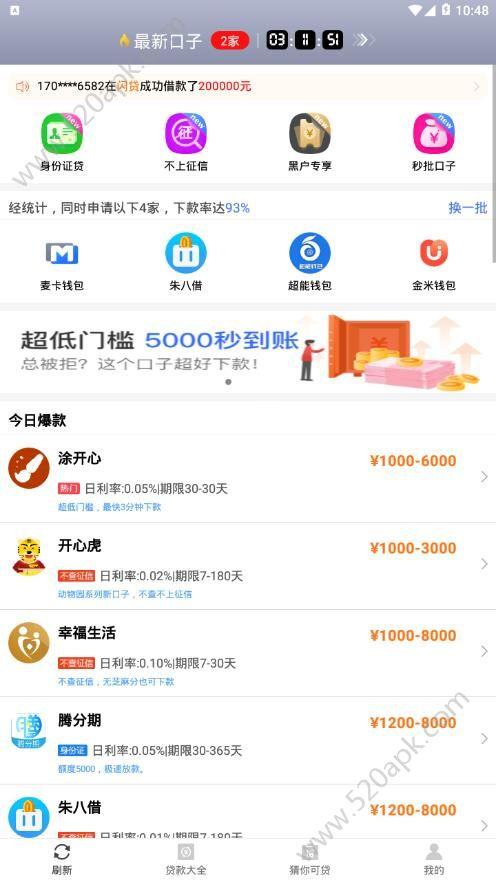 银小借贷款app手机版下载安装图片1