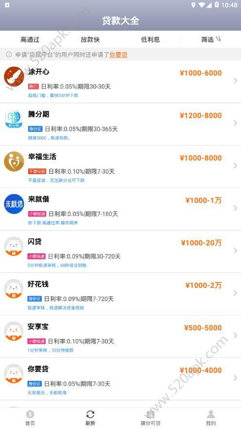 银小借贷款app手机版下载安装  v1.0.21图1