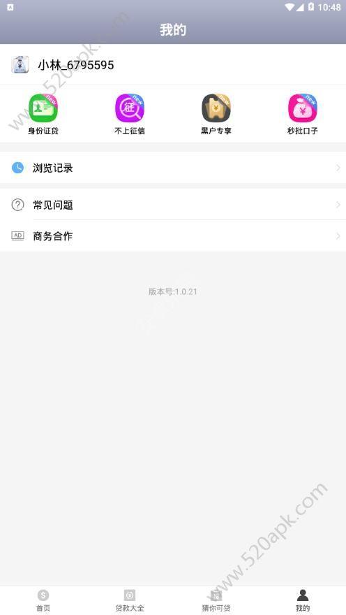 银小借贷款app手机版下载安装  v1.0.21图3