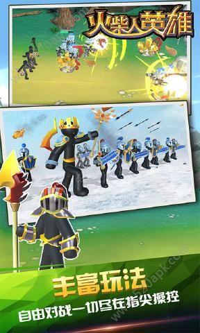 火柴人英雄游戏图1