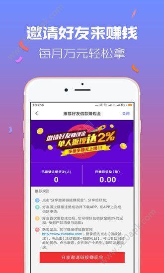 袋鼠借贷app官方手机版下载图片2