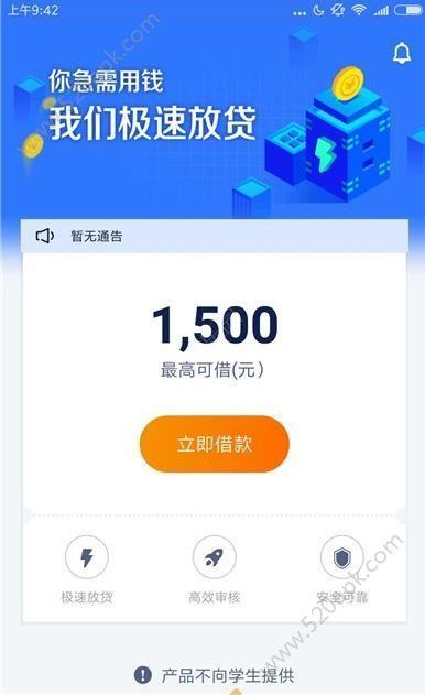 袋鼠借贷app官方手机版下载图3: