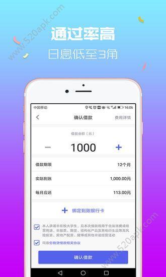 袋鼠借贷app官方手机版下载图4: