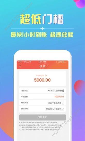 手到钱来官方app手机版下载图片4