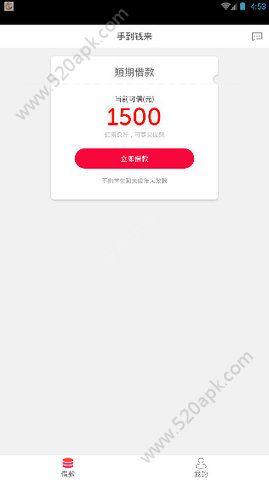 手到钱来官方app手机版下载图片3