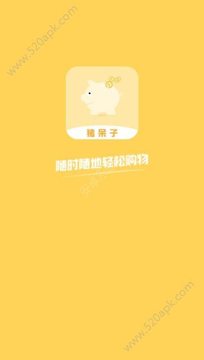 猪呆子贷款官方app手机版下载图片1