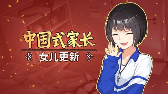 中国式家长女儿内容更新 阶段性小结和56net必赢客户端最新进度报告[多图]