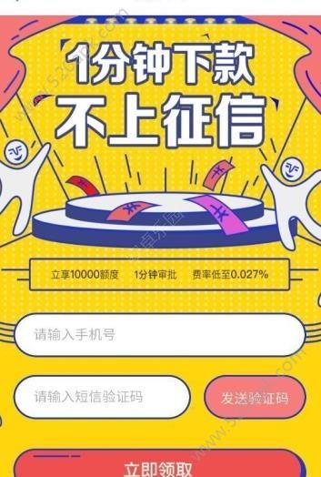 融小鱼贷款官网入口app手机版下载图片4