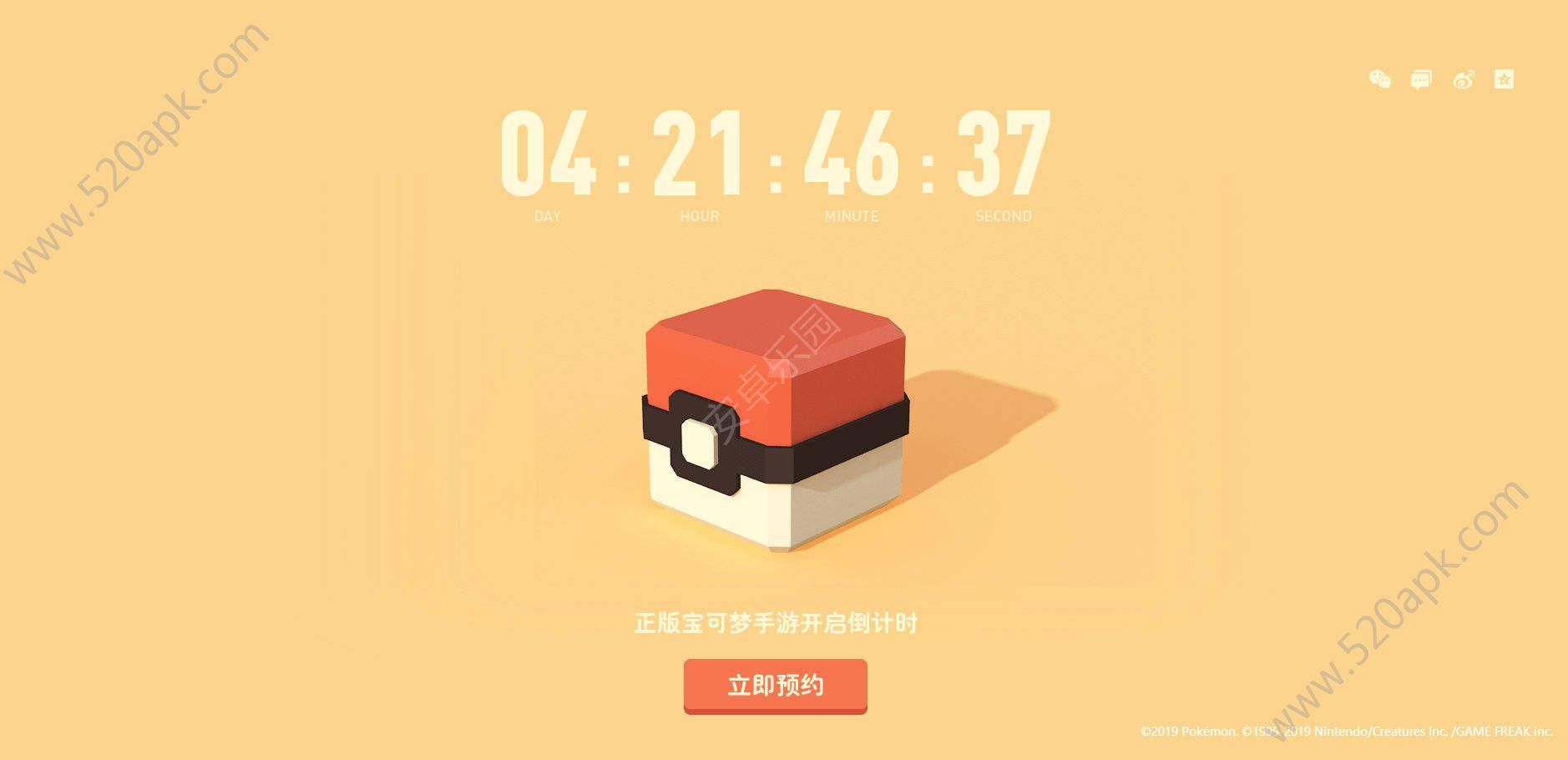 网易宝可梦大探险手机必赢亚洲56.net正版官方网站下载  v1.0图2