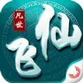 凡世飞仙必赢亚洲56.net手机版版