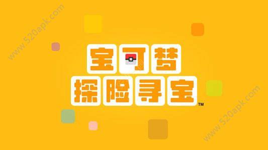网易宝可梦大探险手机必赢亚洲56.net正版官方网站下载  v1.0图1